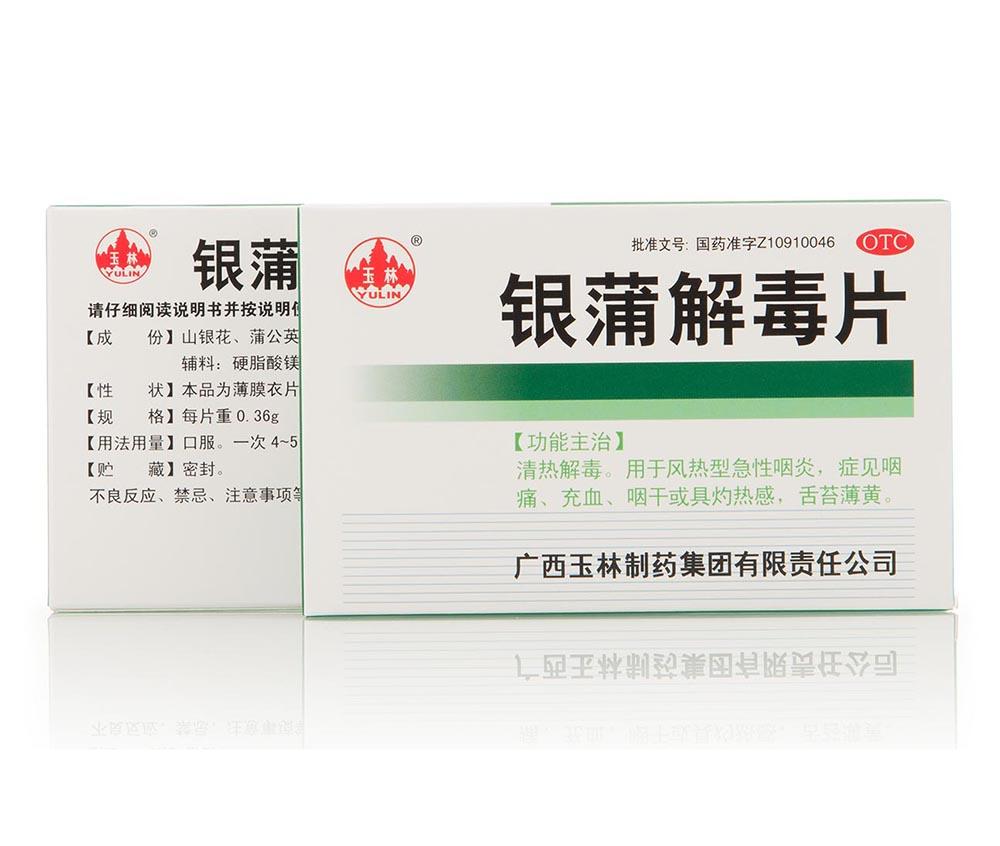 Yinpu Jiedu Tablets
